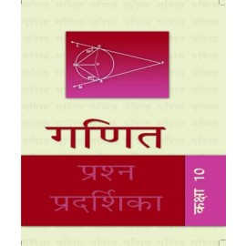 NCERT Exemplar Problems Mathematics for Class 10 Hindi Medium (Code 1332)