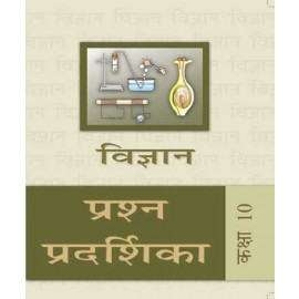 NCERT Exemplar Problem Science for Class 10 Hindi Medium (13054)