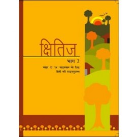 NCERT Kshitij Bhag 2 Textbook of Hindi 'A' for Class 10 (Code 1055)