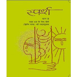 NCERT Sparsh Bhag 2 Textbook of Hindi (Course B) for Class 10 (Code 1057)