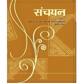NCERT Sanchayan Bhag 2 Textbook of Hindi (Course B) for Class 10 (Code 1058)
