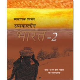 NCERT Samajik Vigyan Samkalin Bharat 2 Textbook of Bhugol for Class 10 Hindi Medium (Code 1069)