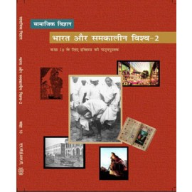 NCERT Bharat Aur Samkalin Vishwa 2 Textbook of Itihas for Class 10 Hindi Medium (Code 1067)