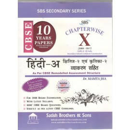 CBSE 10 Years Sample Papers Chapterwise Hindi Course A  for class 10 by Dr. Mamta Jha (2017-18)
