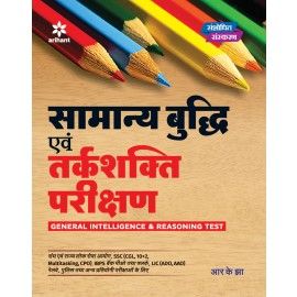 Arihant Study Guide Mastering the Verbal Ability for CAT (Common Admission Test) (2017-18)