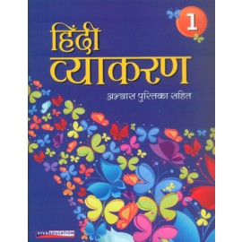 Viva Hindi Vyakaran for Class 1 by Laxmi Jain