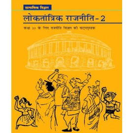 NCERT Loktantrik Rajniti 2 Textbook of Samajik Vigyan for Class 10 Hindi Medium (Code 1073)