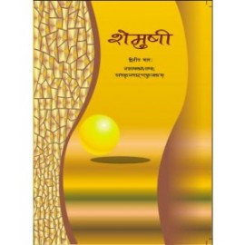 NCERT Shemushi Bhag 2 Textbook of Sanskrit for Class 10 (Code 1061)