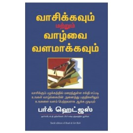 Read And Get Rich (Tamil) by Burke Hedges