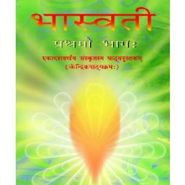 NCERT Bhaswati Bhag 1 Textbook of Sanskrit for Class 11 (Code 11075)