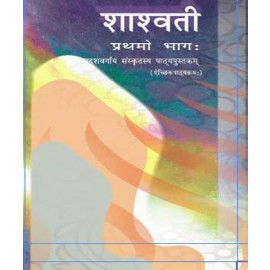 NCERT Shashwati Bhag 1 Textbook for Sanskrit for Class 11 (Code 11116)