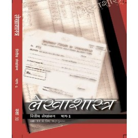 NCERT Lekhashastra Bhag 1 Textbook of Accountancy for Class 11 Hindi Medium (Code 11111)