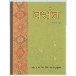 NCERT Vasant Part I Texbook of Hindi for Class 6 (Code 644)