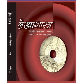 NCERT Lekhashastra Bhag 2 Textbook of Accountancy for Class 11 Hindi Medium (Code 11113)