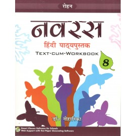 Rohan Navras Hindi Pathya Pustak Text Cum Workbook for Class 8 by Dr. Niharika