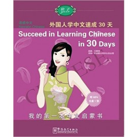 Succeed in Learning Chinese in 30 Days -English by Sinolingua Press