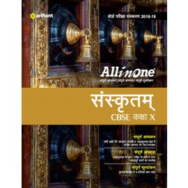 Arihant All in One Sanskritam CBSE Class 10 (2019)