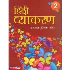 Viva Hindi Vyakaran for Class 2 by Laxmi Jain
