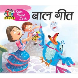 Tricolor Kids Board Book Baal Geet