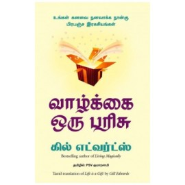 Life Is a Gift (Tamil) by Gill Edwards