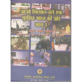 CBSE Aao Milkar Chalen Ek Surakshit Bharat Ki Or Bhag 3 (Disaster Management) for Class 10