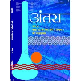 NCERT Antra Bhag 2 Textbook of Hindi (Elective) for Class 12 (Code 12072 )