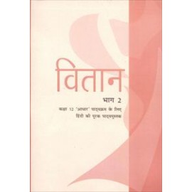 NCERT Vitan Bhag 2 Textbook of Hindi (Core) for Class 12 (Code 12071)