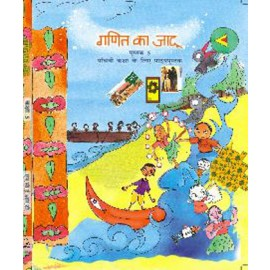NCERT Ganit Ka Jaadu-5 Textbook Of Maths for Class 5 Hindi Medium (Code 528)