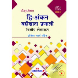 Sultan Chand Double Entry Book Keeping (Hindi Medium) for Class 11 (2016)
