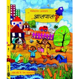 NCERT Aas Pas Textbook of Paryavaran Adhyanan for Class 5 Hindi Medium (Code 530)