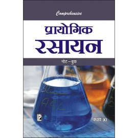 Comprehensive Practical Chemistry Notebook for Class 11 (Hindi Medium) by Laxmi Publications