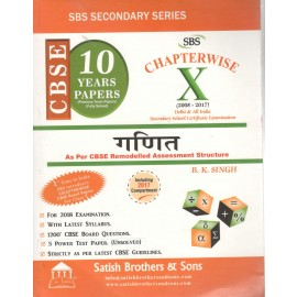 CBSE 10 Years Sample Papers Chapterwise Mathematics  for class 10 by B K Singh (2017-18)