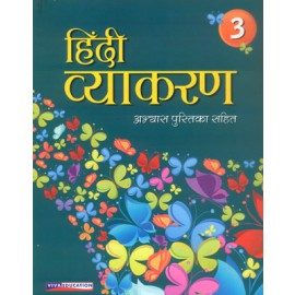 Viva Hindi Vyakaran for Class 3 by Laxmi Jain