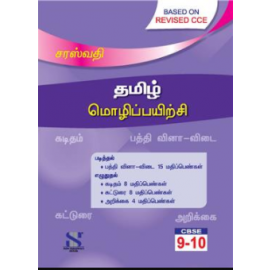 New Saraswati Tamil Grammar for Class 9 to 10
