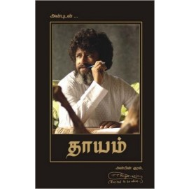 Unposted Letter  (Tamil) by Mahatria Ra