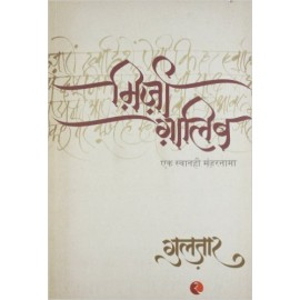 Mirza Ghalib A Biographical Scenario : Hindi