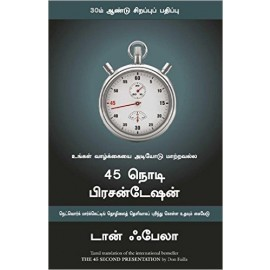 The 45 Second Presentation (Tamil) by Don Failla