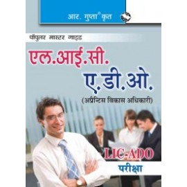 RPH LIC - ADO Exam Guide Hindi Medium (R-834) - 2018