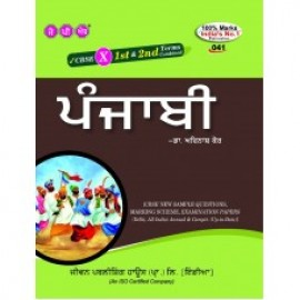 JPH Guide of Punjabi for Class 10 by Dr. Avinash Kaur