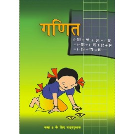 NCERT Ganit Textbook for Mathematics for Class 6 Hindi Medium (Code 651)