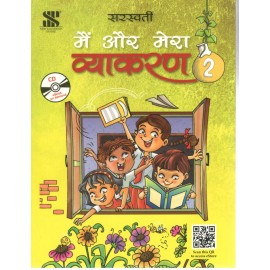 New Saraswati Main Aur Mera Vyakaran (Hindi Grammar) for Class 2 (Revised Edition 2018)