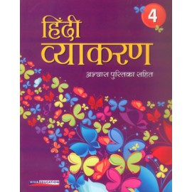 Viva Hindi Vyakaran for Class 4 by Laxmi Jain