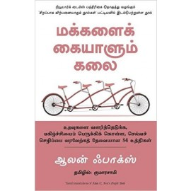 People Tools 54 Strategies for Building Relationships, Creating Joy and Embracing Prosperity (Tamil)