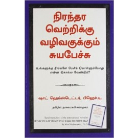 What to Say When You Talk to Your Self (Tamil) by Shad Helmstetter
