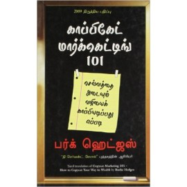 Copycat Marketing 101  (Tamil) by Burke Hedges