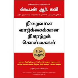 Everyday Greatness (Tamil) by Stephen R Covey