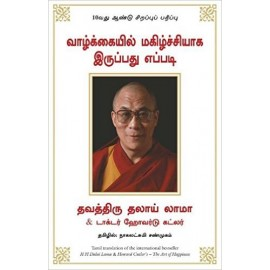 Art of Happiness (Tamil) by Howard C. Cutler and Dalai Lama