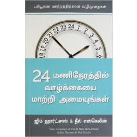 The 24Hour Turnaround (Tamil) by Jim Hartness and Neil Eskelin