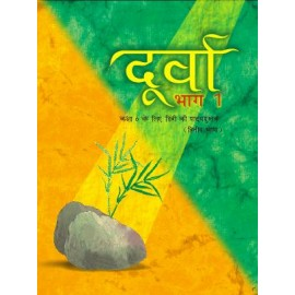 NCERT Durva Part I Textbook of Hindi for Class 6 (Code 646)