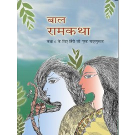 NCERT Bal Ram Katha Textbook of Hindi for Class 6 (Code 645)